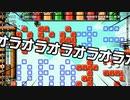 【ガルナ/オワタP】改造マリオをつくろう!2【stage:103】