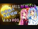 【Stellaris】小帝国の科学姉妹Ver3.0.3 #01