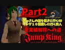 【JumpKing】正気か!?JK全実績解除への道!【#2】