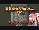 【ロマサガ2】最終皇帝な茜ちゃん#20【VOICEROID実況】
