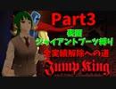 【JumpKing】正気か!?JK全実績解除への道!【#3】