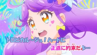 【ニコカラ】トロピカI・N・G《トロピカル~ジュ!プリキュアED》(On Vocal)