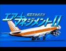 PC-98版ゲームOP集 光栄編 その6