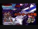 【デジモンワールド3】いざ!デジタルワールドへ!【#27】