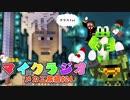 最強の匠【メカ工業編】でカオスマイクラジオ!#24