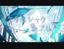 【初音ミクcover】ノスタルジック・ブルー / Aqu3ra 【Band Sound Arrange Remix】