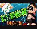 【覗こう!制作過程の裏側!】/『Tanakanとあまみーのセラピストたちの学べる雑談ラジオ!〜ゴトゆき先生&リハペン先生編!その9〜』