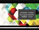 【実況】なん民と学ぶ乙女ゲーバンドマン くだまき【DYNAMIC CHORD feat.apple-polisher】