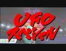 【ポケモン剣盾】対戦ゆっくり実況078 弱点保険バトンイオルブ