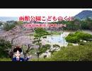 日本最古の観覧車がある、函館公園「こどものくに」の存続に皆様の力を貸してください
