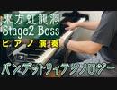 【東方ピアノ】バンデットリィテクノロジー/東方虹龍洞【自作アレンジ】