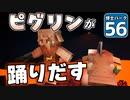 【Planet Coaster 】ようこそ! 博士パークへ! #56【ゆっくり実況】
