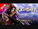 【新サムライスピリッツ】『天草四郎時貞』 参戦PV SAMURAI SPIRITS –DLC Character