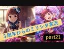 【北沢志保】3周年からのミリシタ part22【実況】