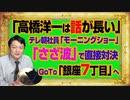 #1039 「高橋洋一は話が長い」とテレ朝社員「モーニングショー」。「さざ波」について直接対決でGoTo「銀座7丁目」へ みやわきチャンネル(仮)#1189Restart1039