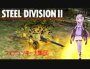 【Steel Division2】ソ連 フェデュンキーナ集団 師団解説【VOICEROID解説】