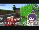 【Minecraft】エララさんのMODまみれ生活2_#03