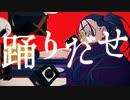踊 / Cover. 鮫島ノト
