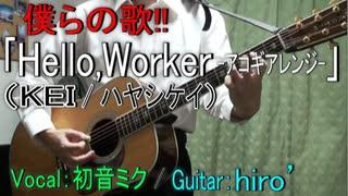 【初音ミク】Hello, Worker(KEI)【アコギ弾き語り風アレンジ】