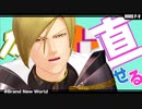 【MMD-PV】ホメロスでBrand New World【MMDドラクエ】