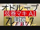 【弦巻マキAI Lite】オドループ/フレデリック【SynthVカバー】