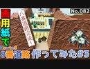 【初代ポケモン赤緑】8番道路のジオラマを画用紙で作る#3  8番道路完成! Pokémon  RGB FRLG Diorama Route8#3  paper craft