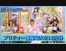 【#日本人の反応】プリティー情報局2021.6月号をチャンパラオトメンが実況してみた!【プリティーシリーズ】