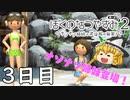 【ゆっくり実況】魔理沙の夏休み大冒険『ぼくのなつやすみ2』 Part3
