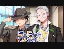【ゆっくりTRPG】ミッドナイト・スペシアル6th 大阪一武道会~第十二話【サタスペ】