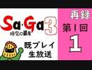 第1回『時空の覇者 サ・ガ3』マオーの既プレイ生放送! 再録1