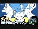 [夜光音楽 ボカロP 5min.] ヴィラン 夜光音楽バージョン(ロングバージョン)  NHK