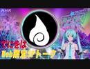 [夜光音楽 ボカロP 5min.] てにをは WEB限定SPインタビュー   NHK