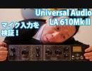 Universal Audio  LA 610MkⅡ マイク入力を検証。超自然なEQ!とろけるコンプ!