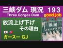●三峡ダム● 193 放流上げ下げの理由 ガースーGJ!●最新の水位は148m 最新情報 三峡大坝の現状 決壊の危機は The Three Gorges Dam(3GD) 直播