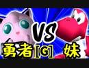 【第十四回】勇者ヨシオ VS [自称]妹【Gブロック第十四試合】-64スマブラCPUトナメ実況-