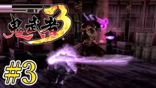 炎 vs 雷 #3【鬼武者3】