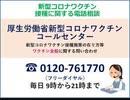 厚生労働省大臣にコロナワクチン接種に対し抗議の電話をした【沢村の電凸:非暴力不服従のレコンキスタ特別版】