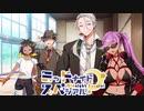【ゆっくりTRPG】ミッドナイト・スペシアル6th 大阪一武道会~最終話【サタスペ】