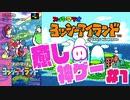 【女性実況】癒しの懐かし神ゲー♪ヨッシーアイランド #1【Nintendo Switch Online】