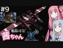 艦隊司令 茜ちゃん #9『シナモン★チャンネル』【X4: Foundations】