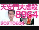 64天安門大虐殺の日に台湾にワクチン支援/リベラルは社会的ダメ人間が多い理由20210604