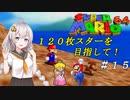 【紲星あかり実況】スターを120枚集めるスーパーマリオ64_part15