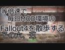 毎日更新。Fallout4を散歩する。六.五日目