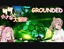 【GROUNDED】ササっと小さな大冒険 Part.10
