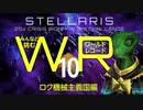 【Stellaris】みんなと挑むワールドレコード Part10