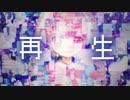 【歌ってみた】再生/Perfume【Covered by 御伽乃ありあ】