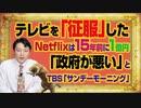 #1045 テレビを「征服」したNetflixは15年前に1億円を投入。「政府が悪い」とA氏ワンパターンのTBS「サンデーモーニング」|みやわきチャンネル(仮)#1195Restart1045