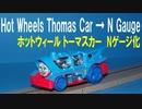 きかんしゃトーマス ホットウィール トーマスカー Nゲージ化