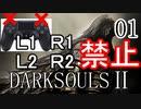 【ダークソウル2】L1L2R1R2禁止でクリアする Part1【ゆっくり実況】