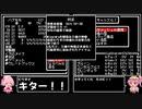 【GBC版WizardryⅡ】花騎士達が勲章3目指して探索 part12【VOICEROID実況】